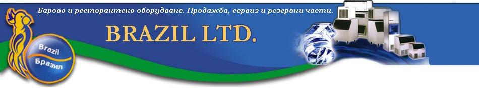 БРАЗИЛ Професионално кухненско и барово оборудване